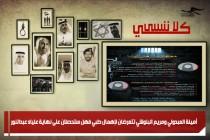 أمينة العبدولي ومريم البلوشي تتعرضان لإهمال طبي فهل ستحصلان على نهاية علياء عبدالنور