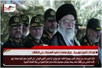 شركات تأمين نرويجية .. إيران سهلت تنفيذ الهجمات على الناقلات