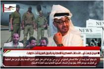 ميدل ايست آي .. التدخلات العسكرية الإماراتية بالدول العربية أدت لكوارث