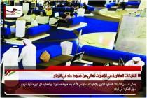 الشركات العقارية في الإمارات تعاني من هبوط حاد في الأرباح