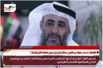 الإمارات تصدر عفواً عن الشيخ عبدالرحمن بن صبيح فلماذا الآن وكيف ؟