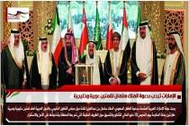 الإمارات ترحب بدعوة الملك سلمان لقمتين عربية وخليجية