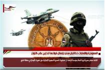 السعودية والإمارات تطالبان مصر بإرسال قواتها للخليج عقب التوتر
