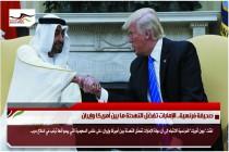 صحيفة فرنسية.. الإمارات تفضّل التهدئة ما بين أمريكا وإيران