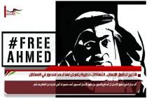 الخليج لحقوق الإنسان.. انتهاكات خطيرة يتعرض لها أحمد منصور في المعتقل