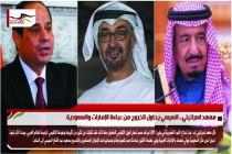 معهد اسرائيلي.. السيسي يحاول الخروج من عباءة الإمارات والسعودية