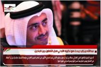 عبدالله بن زايد يبحث مع نظيره الأردني سبل التعاون بين البلدين