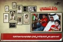 أحمد منصور ينهي اضرابه ولكنه في أوضاع حقوقية وصحية صعبة للغاية