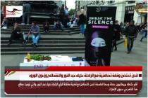 لندن تحتضن وقفة تضامنية مع الراحلة علياء عبد النور والنشطاء يوزعون الورود