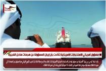مسؤول أمريكي الاستخبارات الأمريكية تأكدت بأن إيران المسؤولة عن هجمات ساحل الفجيرة