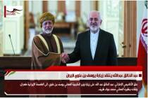 عبد الخالق عبدالله ينتقد زيارة يوسف بن علوي لإيران