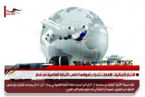 الأخبار اللبنانية.. الإمارات تتحرك بأموالها لكسب التجارة العالمية ضد قطر