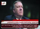 مايك بومبيو .. بيع الأسلحة للإمارات والسعودية يساهم في ردع العدوان الإيراني