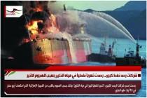 شركات رصد نفط كبرى.. رصدت تسرباً نفطياً في مياه الخليج بسبب الهجوم الأخير