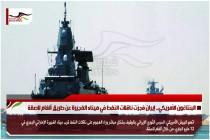 البنتاغون الأمريكي.. إيران فجرّت ناقلات النفط في ميناء الفجيرة عن طريق ألغام لاصقة