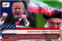 مجلة أميركية.. لهذه الأسباب أمريكا لن تهاجم إيران
