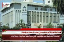محكمة كويتية تسجن مغرد كويتي بسبب تغريده له عن الإمارات