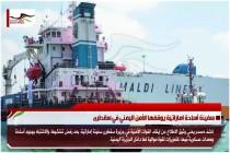 سفينة أسلحة اماراتية يوقفها الأمن اليمني في سقطرى