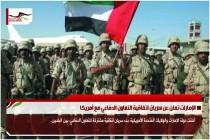 الإمارات تعلن عن سريان اتفاقية التعاون الدفاعي مع أمريكا