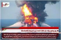 جون بولتون يؤكد بأن ناقلات النفط جرى تفجيرها بألغام لاصقة