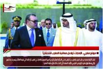 موقع مغربي.. الإمارات تواصل معاقبة المغرب اقتصادياً