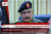 الإمارات تسعى لضمان عدم بيع حفتر للنفط الليبي بعد فشله عسكرياً