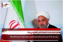 إيران ترفض مخرجات البيان الختامي للقمتين في مكة