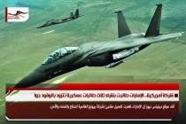 شركة أمريكية.. الإمارات طالبت بشراء ثلاث طائرات عسكرية تتزود بالوقود جوا