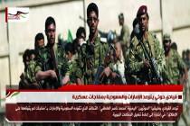قيادي حوثي يتوعد الإمارات والسعودية بمفاجآت عسكرية