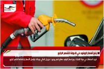 رفع أسعار الوقود في الدولة للشهر الرابع