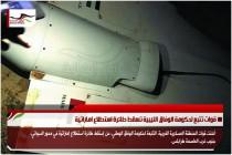 قوات تتبع لحكومة الوفاق الليبية تسقط طائرة استطلاع اماراتية