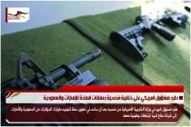 طرد مسؤول أمريكي على خلفية فضحية صفقات أسلحة للإمارات والسعودية