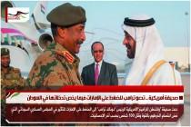 صحيفة أمريكية .. تدعو ترامب للضغط على الإمارات فيما يخص تدخلاتها في السودان