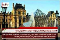 ادعاءات فرنسية تدين الإمارات في خروقات مالية بمتحف اللوفر في فرنسا