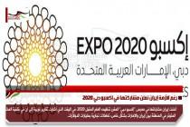 رغم الأزمة إيران نعلن مشاركتها في اكسبو دبي 2020
