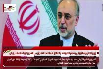 وزير الخارجية الإيراني يتهم الموساد باختلاق اتهامات التفجير في الفجيرة والصاقها بإيران