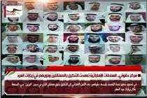 مركز حقوقي.. السلطات الإماراتية تعمدت التنكيل بالمعتقلين وذويهم في زيارات العيد
