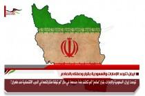 ايران تتوعد الإمارات والسعودية بقرار وصفته بالصادم