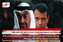 صحيفة تركية.. الجاسوس لصالح الإمارات اعترف على ضلوع دحلان بانقلاب 2016