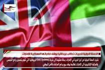 الحملة الدولية للحريات تطالب بريطانيا بوقف صادراتها العسكرية للإمارات