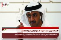عبدالله بن زايد يضع 4 شروط للاتفاق مع ايران قبيل المفاوضات