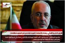 وزير الخارجية الايراني.. يستنكر الاتهامات الموجه لبلاده من قبل السعودية والإمارات