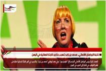 نائبة البرلمان الألماني.. محمد بن زايد تسبب بأكبر كارثة انسانية في اليمن