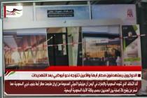 الحوثيون يستهدفون مطار أبها والأعين تتوجه نحو أبوظبي بعد التهديدات