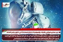 خبير عسكري اسرائيلي الإمارات والسعودية تحتاجان لمساعدتنا في تطوير برامج الفضاء