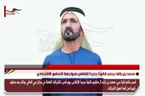 محمد بن راشد يصدر قانونا جديداً للإفلاس لمواجهة التدهور الاقتصادي