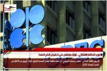 وزير الطاقة الإماراتي .. أوبك ستعمل على تخفيض انتاج النفط
