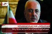 وزير الخارجية الإيراني.. الإمارات تسعى لأن تكون اسرائيل الثانية