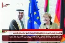 الإمارات وألمانيا تعربان عن قلقهما ازاء التوتر وتطالبان ايران بوقف التصعيد