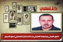 التعاون الإماراتي مع الموساد الاسرائيلي من نتائجه اغتيال الفلسطيني محمود المبحوح